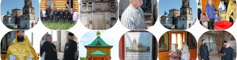 Рабочая поездка в сельские приходы: Толстик, Касиб, Вильва