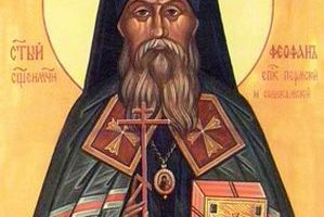 Священномученик Феофан, епископ Соликамский