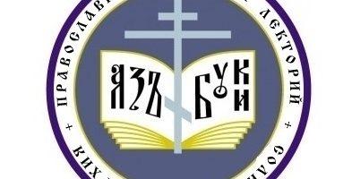 Начинается новый учебный год в Православном Открытом Лектории