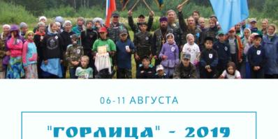 ГОРЛИЦА 2019